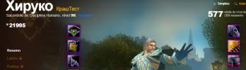 "Conheça Хируко, o jogador que ""zerou"" World of Warcraft!"